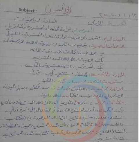 الصف الخامس الرياضيات تحضير قراءة الاعداد العشرية وكتابتها