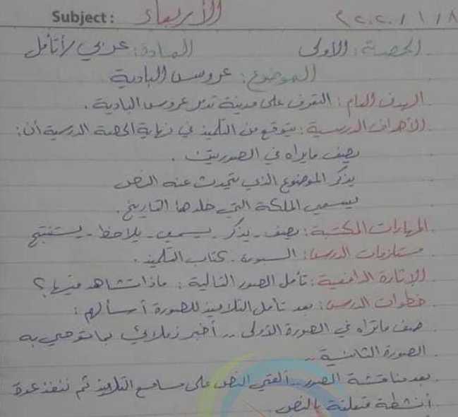 الصف الخامس اللغة العربية تحضير درس عروس البادية