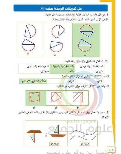 الصف السابع الرياضيات حل تمرينات الوحدة ص 86
