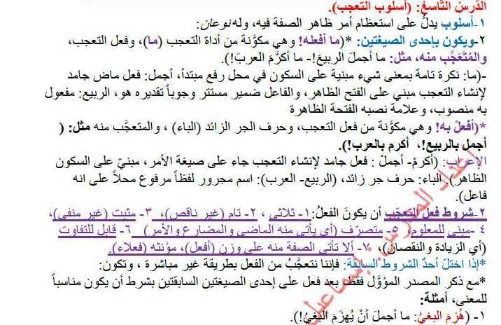 التاسع اللغة العربية  شرح قواعد الفصل الثاني