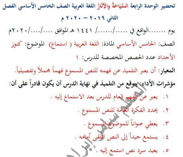 الصف الخامس اللغة العربية تحضير الوحدة الرابعة