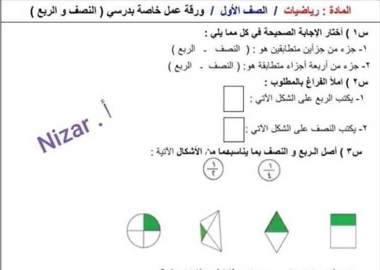 الصف الأول الرياضيات ورقة عمل درسي الربع و النصف