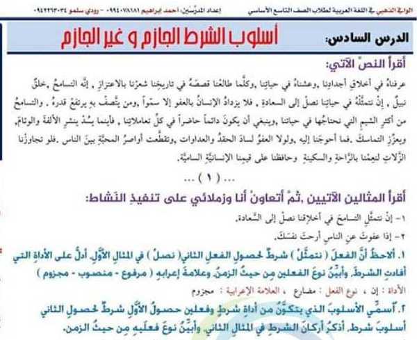 التاسع اللغة العربية درس أسلوب الشرط