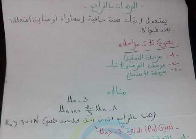 البكالوريا العلمي الرياضيات المتتاليات