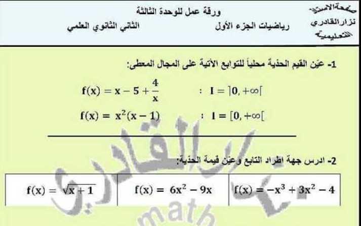 الحادي عشر العلمي الرياضيات ورقة عمل للوحدة الثالثة تحليل