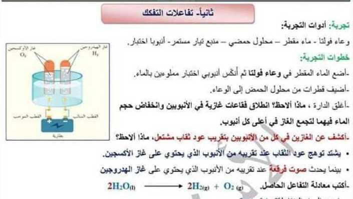 التاسع الكيمياء ورقة عمل درس تفاعلات التفكك