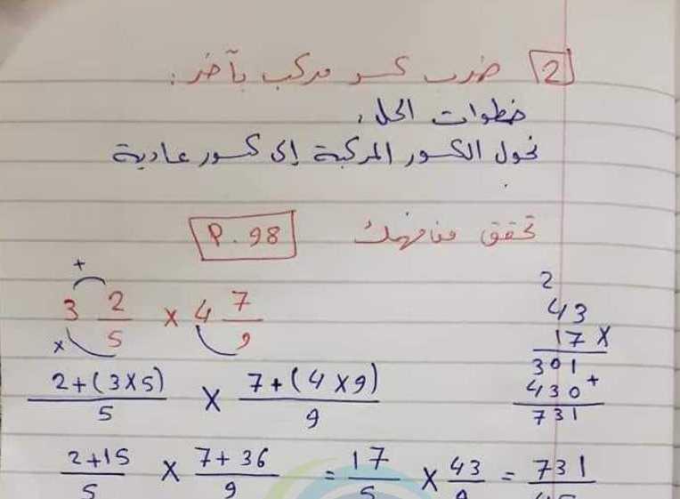 حل درس ضرب الكسور رياضيات الصف السادس