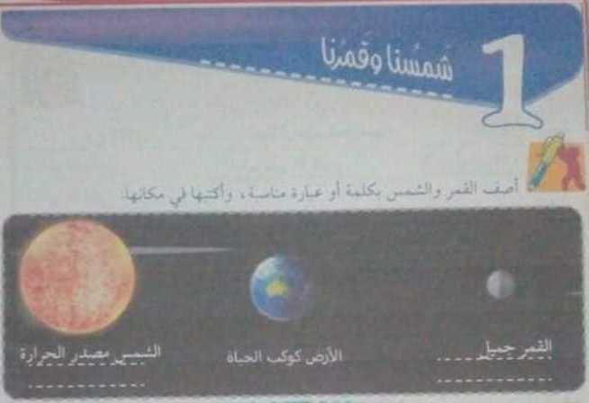 حل درس شمسنا وقمرنا اجتماعية الصف الخامس