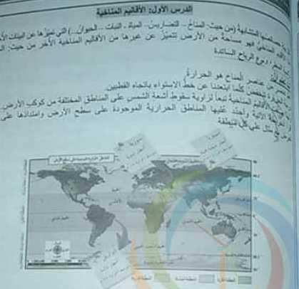 حلول الأقاليم المناخية  جغرافيا الصف السابع
