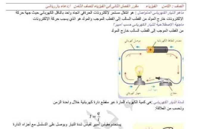 شرح دروس الفصل الثاني فيزياء الصف الثامن
