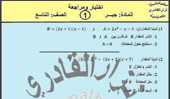 تمارين امتحانية في الوحدتين 2 و 3  جبر الصف التاسع