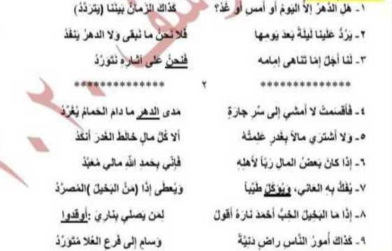 ورقة عمل في قصيدة شيم عربية مع الحل الصف التاسع