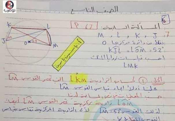 حل المسألة السابعة في الصفحة 67 رياضيات الصف التاسع