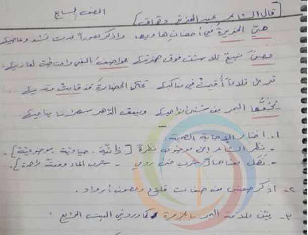 ورقة عمل قصيدة جزيرة ارواد عربي الصف السابع