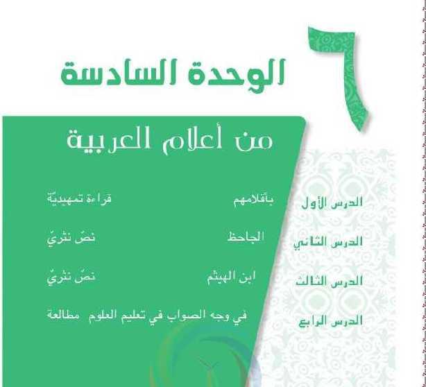 حل الوحدة السادسة عربي الصف العاشر