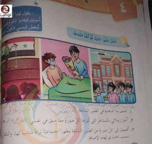 حل درس يناديني الصباح عربي الصف السادس
