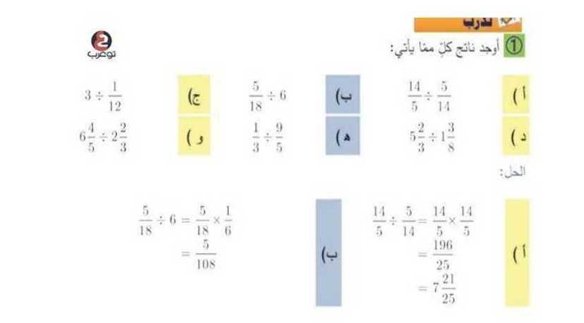حل درس قسمة كسرين رياضيات الصف السادس