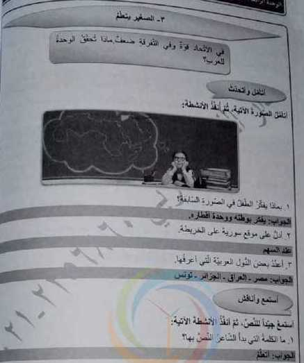 حل درس الصغير يتعلم اللغة العربية الصف الرابع