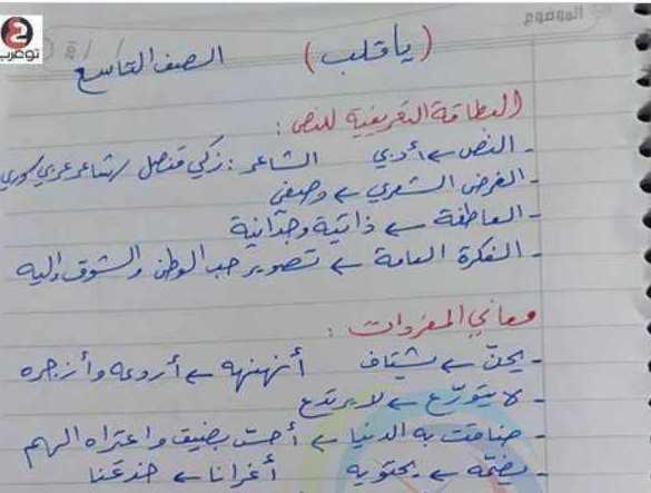 قصيدة ياقلب اللغة العربية الصف التاسع