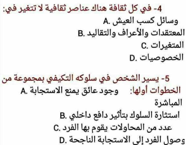 ملحق ثقافة عامة مفيد لمسابقة الوكلاء سوريا