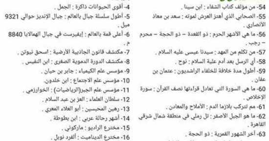 اسئلة محلولة ثقافة عامة لمسابقة الوكلاء سوريا