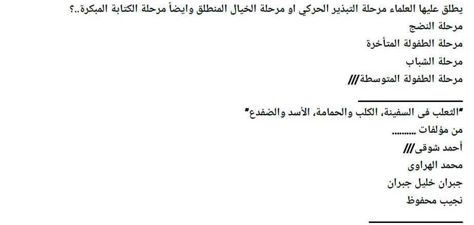 نماذج اسئلة محلولة اختصاص رياض أطفال لمسابقة الوكلاء سوريا