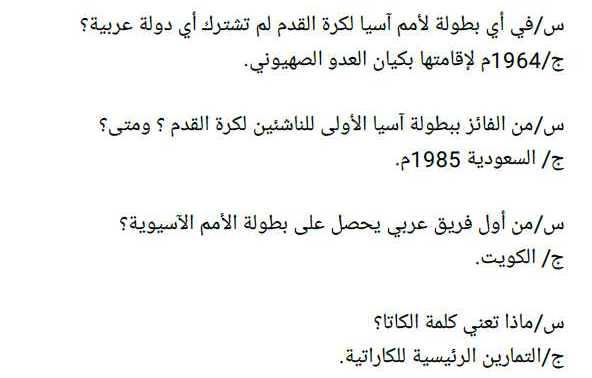 نماذج اسئلة محلولة اختصاص تربية رياضية لمسابقة الوكلاء سوريا