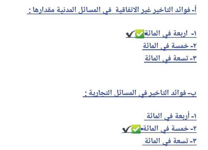 نماذج اسئلة محلولة اختصاص حقوق لمسابقة الوكلاء سوريا