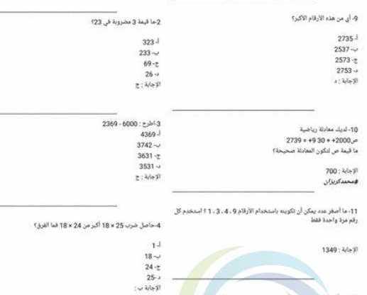 نماذج اسئلة محلولة اختصاص رياضيات لمسابقة الوكلاء سوريا