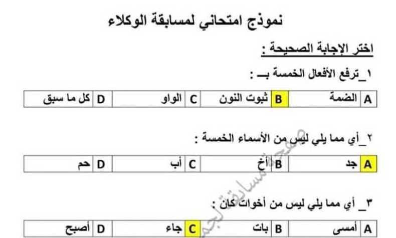 نموذج امتحاني محلول لمسابقة الوكلاء سوريا