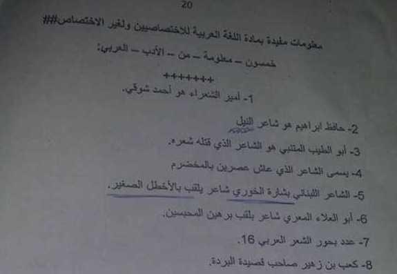 معلومات مفيدة بمادة اللغة العربية لمسابقة الوكلاء سوريا