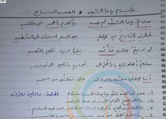 ورقة عمل قصيدة شام ياذا السيف اللغة العربية  الصف السابع