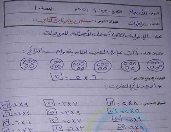 ورقة عمل رياضيات الصف الثالث