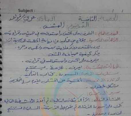 تحضير درس المثنى اللغة العربية الصف الخامس