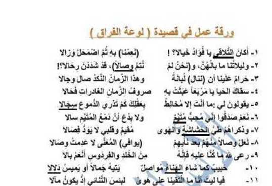 ورقـة عمل لقصيدة ( لـوعـة الفراق ) اللغة العربية البكالوريا