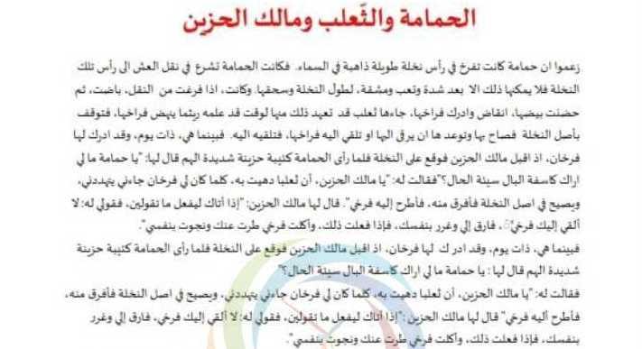 شرح وحل درس الحمامة والثعلب ومالك الحزين اللغة العربية الصف الثامن