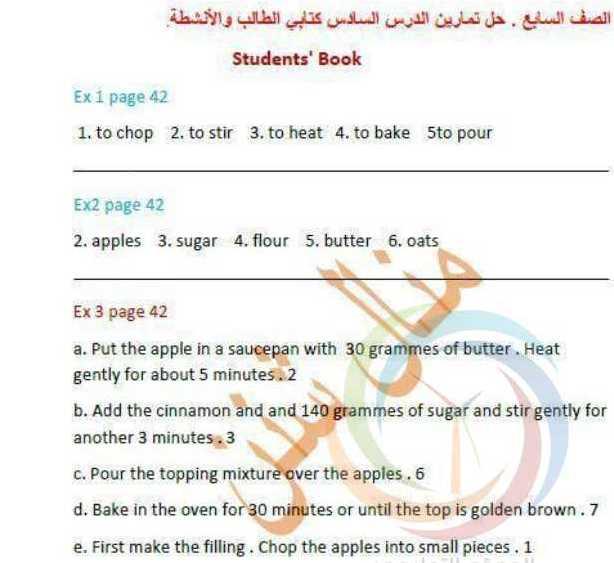 حل الدرس السادس اللغة الانكليزية الصف السابع