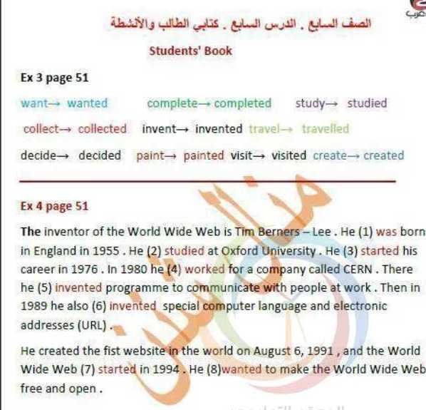 حل الدرس السابع اللغة الانكليزية الصف السابع