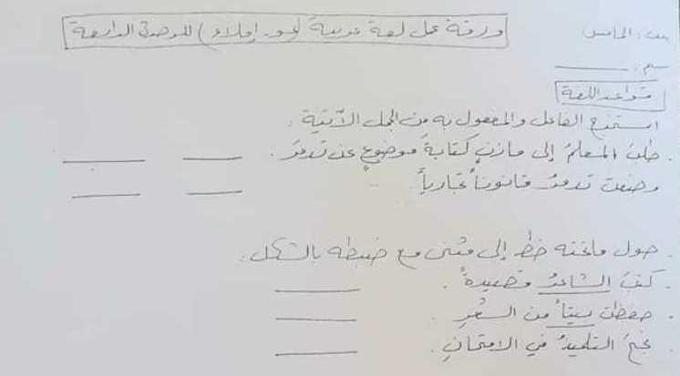 ورقة عمل الوحدة الرابعة اللغة العربية الصف الخامس