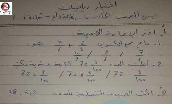 ورقة عمل الوحدة الثالثة الرياضيات الصف الخامس