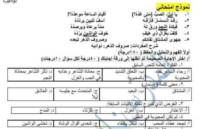 نموذج امتحاني اللغة العربية الصف التاسع