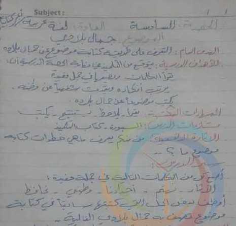 تحضير درس جمال بلادي اللغة العربية الصف الخامس
