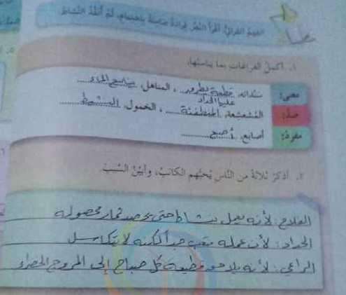 حل درس لأنّهم يستحقون اللغة العربية الصف السادس