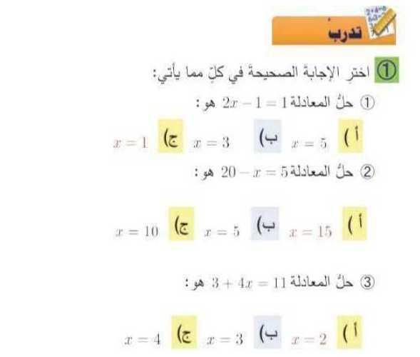 حل درس المعادلات رياضيات الصف السادس