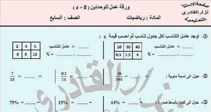 ورقة عمل للوحدتين 4 و 5 رياضيات الصف السابع