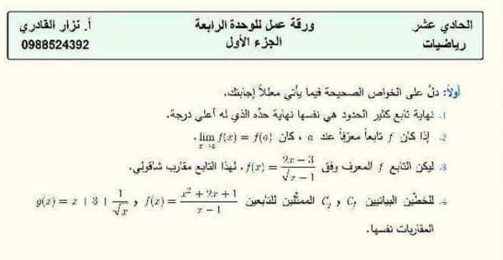 ورقة عمل  للوحدة الرابعة رياضيات الصف الحادي عشر