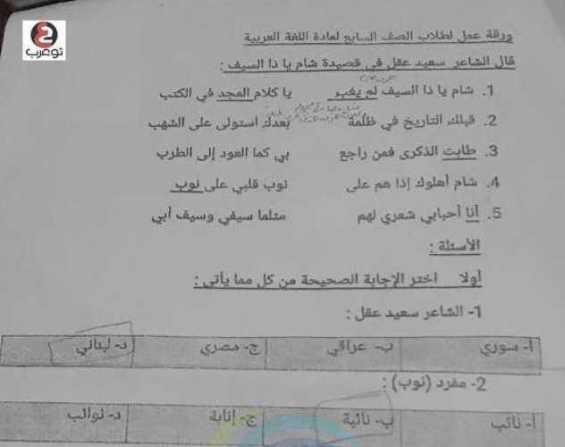 ورقة عمل اللغة العربية الصف السابع