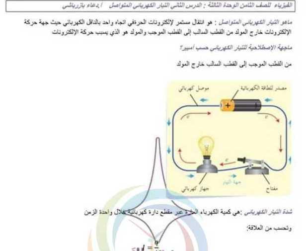 درس التيار الكهربائي المتواصل فيزياء الصف الثامن