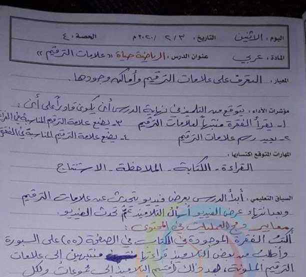 تحضيرالرياضة حياة (علامات الترقيم) اللغة العربية الصف الثالث