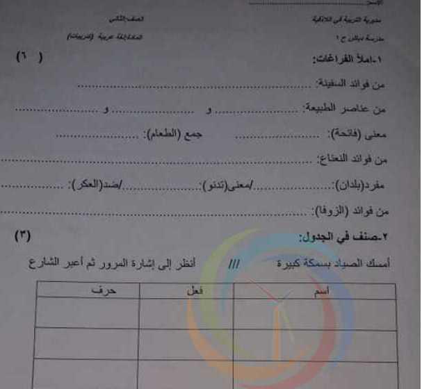 ورقة عمل العاشق الصغير وحديقة النعناع اللغة العربية الصف الثاني